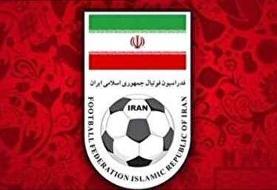 واکنش فدراسیون فوتبال به خبر رد صلاحیت دو رقیب اصلی علی کریمی در انتخابات