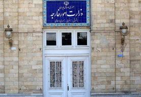 بیانیه وزارتخارجه درباره تحریم اشخاص آمریکایی دخیل در اقدامات تروریستی وضدحقوقبشری علیه ایران