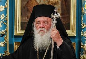 (ویدئو) توهین اسقف اعظم یونان به اسلام و مسلمانان