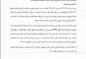 مهر: رئیس بورس استعفا داد