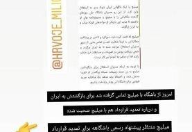 عکس | میلیچ از بازگشت به ایران و تمدید با استقلال خبر داد