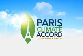 بیشتر بدانید   شروط توافقنامه اقلیمی پاریس به زبان ساده