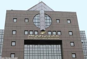 استعفای قالیباف اصل از ریاست سازمان بورس پذیرفته شد