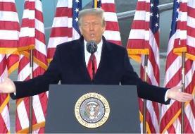 آخرین سخنرانی ترامپ: روزی باز خواهیم گشت
