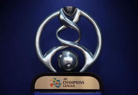 روش جدید برای برگزاری لیگ قهرمانان آسیا