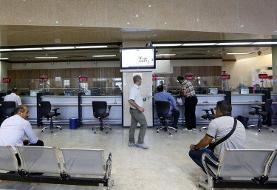 شرط جدید پذیرش تراکنشهای بانکی