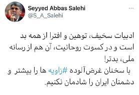 سیدعباس صالحی: توهین بد است اما در کسوت روحانیت بدتر