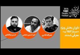 داوران بخش ویژه «سرباز انقلاب» جشنواره تئاتر فجر معرفی شدند