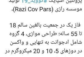 جزئیات فاز یک مطالعه انسانی واکسن ایرانی نوترکیب کرونا