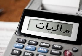 مالیات بر حقوقها در سال آینده چقدر است؟