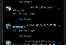 عکس | واکنش  گلمحمدی به حضور هواداران استقلال در صفحه میناوند