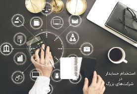 استخدام حسابدار در شرکتهای بزرگ ایران