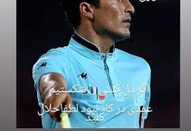 عکس | داور جنجالی لیگ برتر خداحافظی کرد