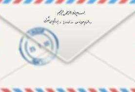 نامه مهم رهبر انقلاب با بازتابی جهانی
