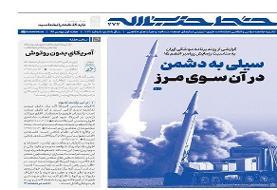 خط حزبالله با عنوان «سیلی به دشمن در آنسوی مرز» منتشر شد