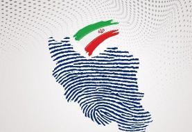 ثبت نام انتخابات۱۴۰۰ از طریق اپلیکیشن انجام میشود