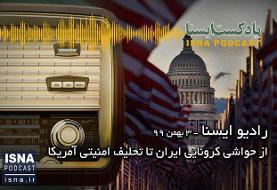 پادکست / از حواشی کرونایی در ایران تا تحلیف امنیتی در آمریکا