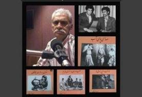 محمدرضا حسنبیگی نویسنده و کارشناس برنامههای رادیو فرهنگ درگذشت