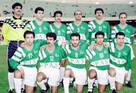 قهرمانی ۲۷ سال پیش پاس تهران سوژه صفحه AFC