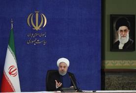روحانی: تا ۶ ماه آینده باید پروتکلها را ادامه دهیم / شرایط بهتر است