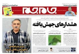 صفحه اول روزنامه های امروز یکشنبه ۵ بهمن
