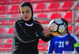 محرومیت داور زن فوتبال به دلیل پژوهشگری