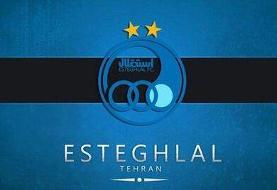 صدور مجوز حرفهای استقلال برای لیگ قهرمانان آسیا