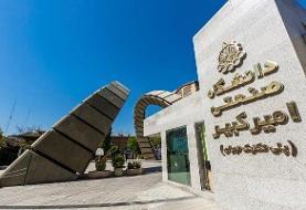 استقرار استارتاپهای مدیریت شهری در برج فناوری دانشگاه امیرکبیر