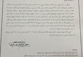 مصوبه شورای اسلامی شهر رباطکریم مبنی بر برکناری شهردار این شهر، فاقد وجاهت قانونی است
