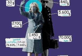 مقایسه قیمت لباس همسران ترامپ و بایدن (تصویر)
