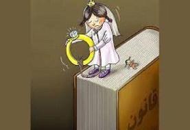 بحران کودکهمسری با وام ازدواج ۱۰۰ میلیونی | کودکهمسری یا کودککار، کدام را ترجیح میدهید؟