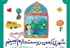 خانه هنرمندان میزبان نقاشی کودکان تهران میشود
