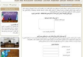 فرم آنلاین اعتراض به عملکرد دادسراها (+لینک)