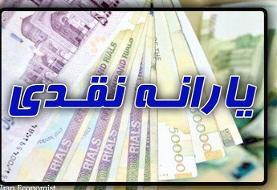 افزایش دوبرابری یارانه نقدی در سال جدید