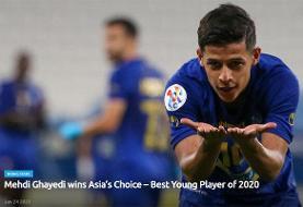 عکس | قائدی بهترین بازیکن جوان سال ۲۰۲۰ آسیا شد