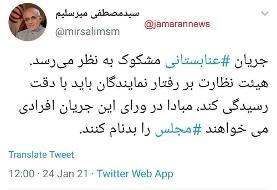 توئیت عجیب میرسلیم درپی سیلی خوردن یک سرباز راهور/ جریان عنابستانی مشکوک است
