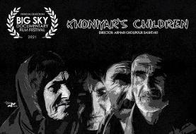 راهیابی مستند «فرزندان خونیار» به جشنواره «بیگ اسکای» آمریکا