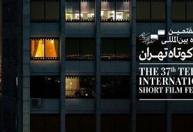 نامزدهای جشنواره فیلم کوتاه تهران معرفی شدند