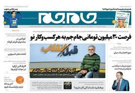 صفحه اول روزنامه های امروز دوشنبه ۶ بهمن