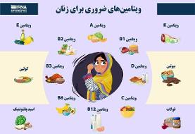 ویتامینهای ضروری برای زنان (اینفوگرافیک)