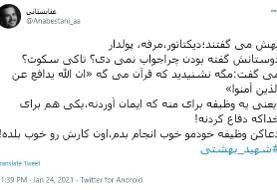 توئیت عنابستانی درباره ماجرای سیلی زدن به سرباز راهور