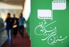 اعلام جزئیات اختتامیه جشنواره فیلم کوتاه «تهران»