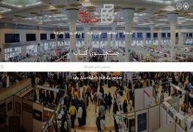 نمایشگاه مجازی کتاب تهران تمدید شد
