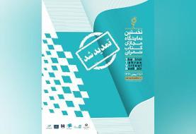نمایشگاه مجازی کتاب تهران دو شبانه روز دیگر تمدید شد