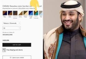 خشم سعودیها از کُت چند هزاریورویی بن سلمان (+عکس)