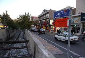 واکنش به خبر تعطیلی عملیات بازسازی مسیل طولانی تهران | اصلا هم تعطیل ...