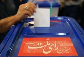 ثبت نام انتخابات ۱۴۰۰ از طریق اپلیکیشن انجام میشود