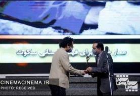 اختتامیه جشنواره فیلم کوتاه تهران / گزارش تصویری