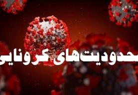 استاندار تهران: محدودیتهای کرونایی ادامه دارد