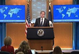 اولین نشست خبری وزیر خارجه جدید آمریکا | تیم قدرتمندی برای بازگشت به برجام تشکیل میدهیم